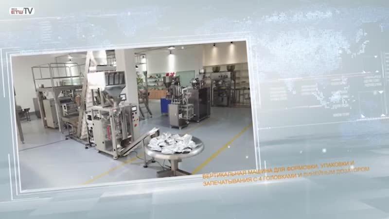 Вертикальная машина для формовки, упаковки и запечатывания с 4 головками и линейным дозатором