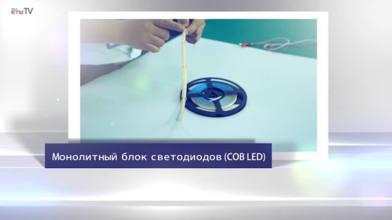 Монолитный блок светодиодов (COB LED)