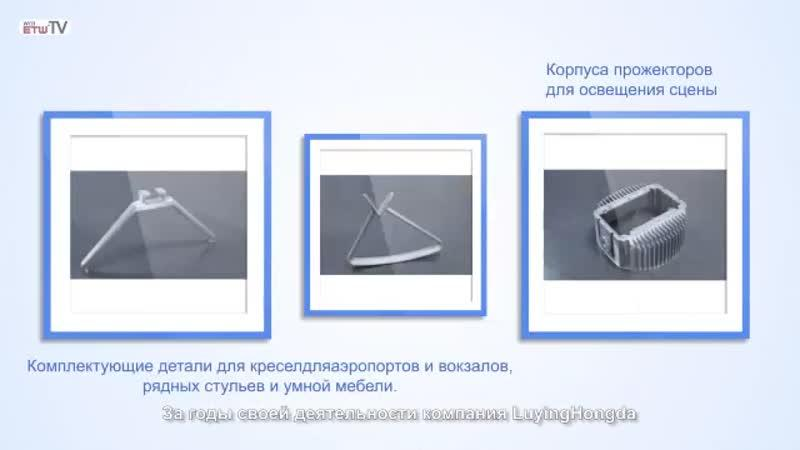 Пресс-формы для литья алюминия