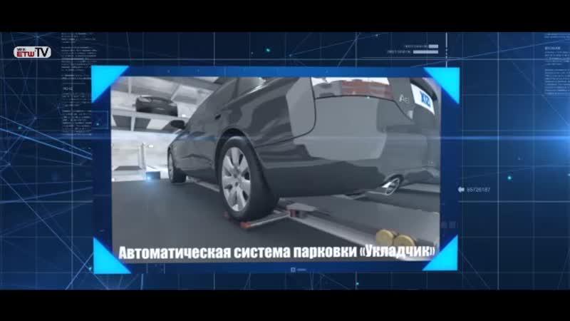 Парковка штабелерная
