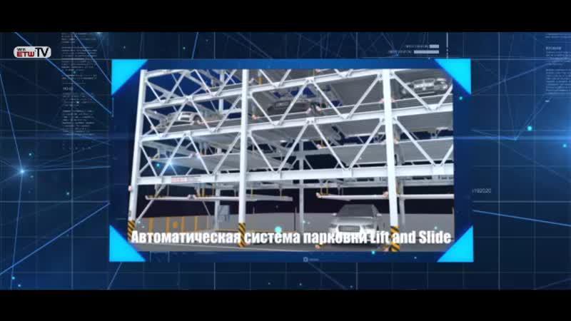Автоматизированная система парковки Lift and Slide
