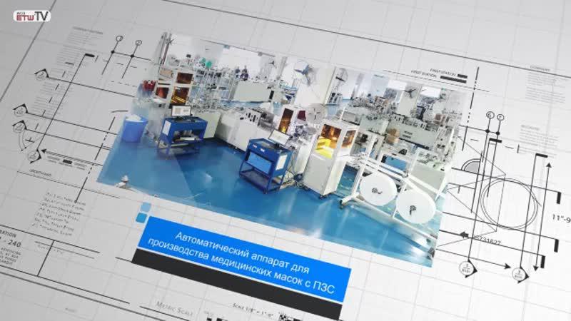 Автоматический аппарат для производства медицинских масок с ПЗС