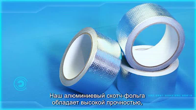 Алюминиевый скотч-фольга