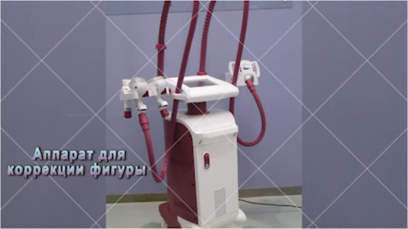 Аппарат для коррекции фигуры VACA Shape