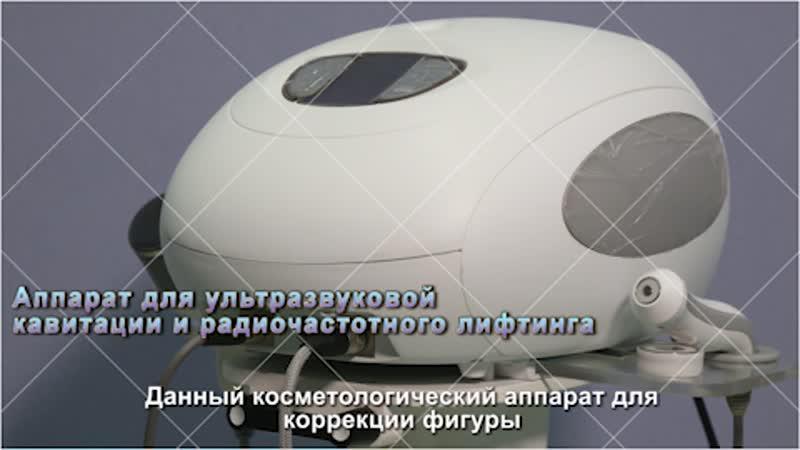 Аппарат для ультразвуковой кавитации и радиочастотного лифтинга