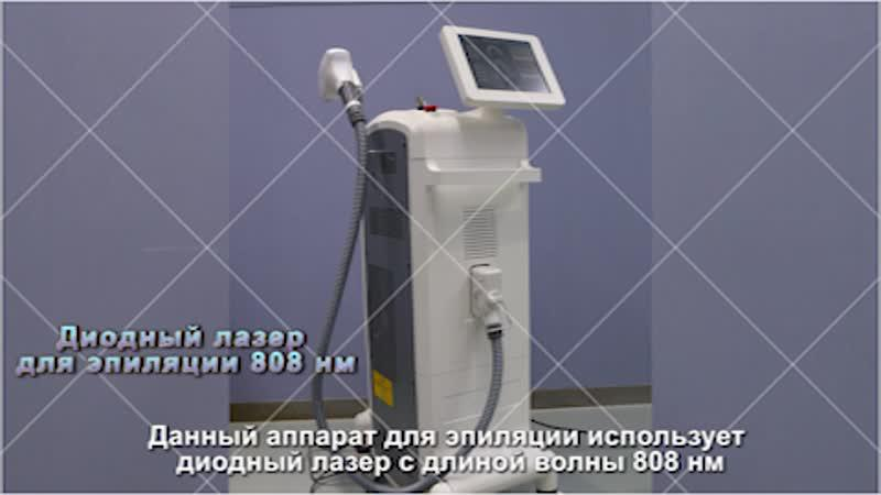 Диодный лазер для эпиляции 808 нм