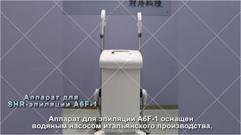 Аппарат для SHR-эпиляции A6F-1