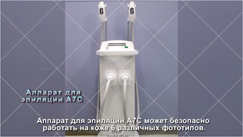 Аппарат для эпиляции A7C (технология оптимального импульса)
