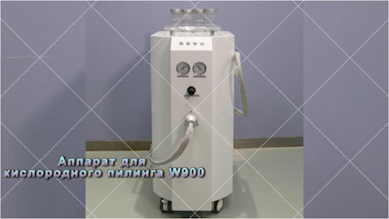 Аппарат для кислородного пилинга W900