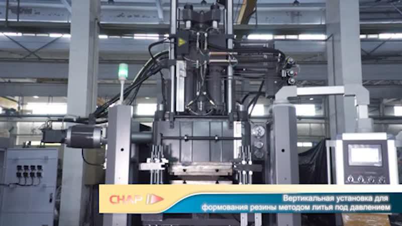 Вертикальная установка для формования резины методом литья под давлением