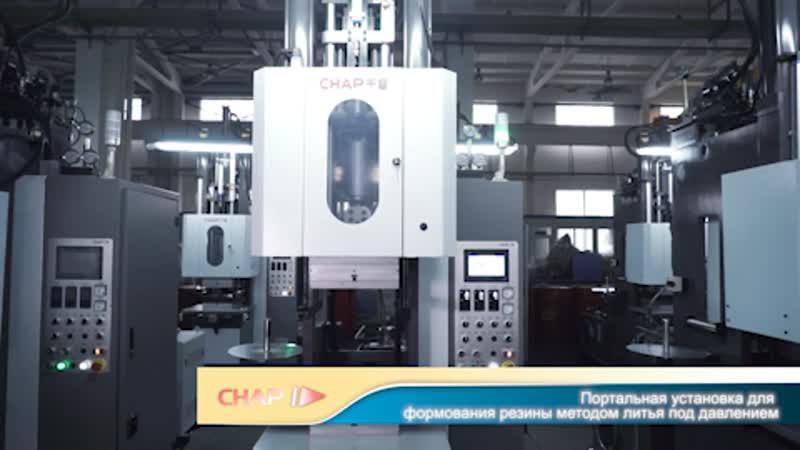 Портальная установка для формования резины методом литья под давлением