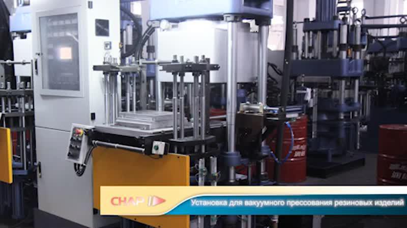 Установка для вакуумного прессования резиновых изделий