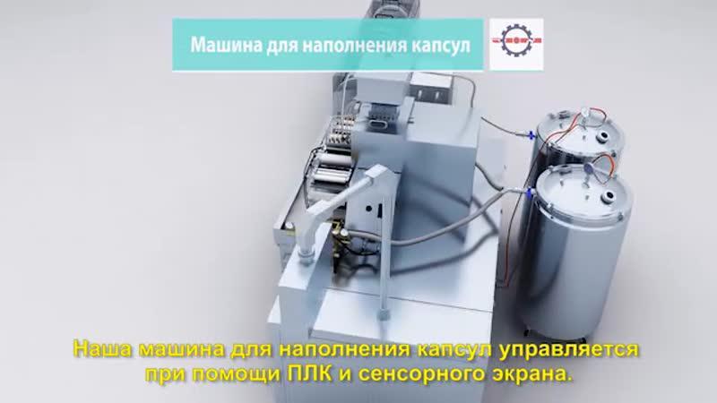 Машина для наполнения капсул