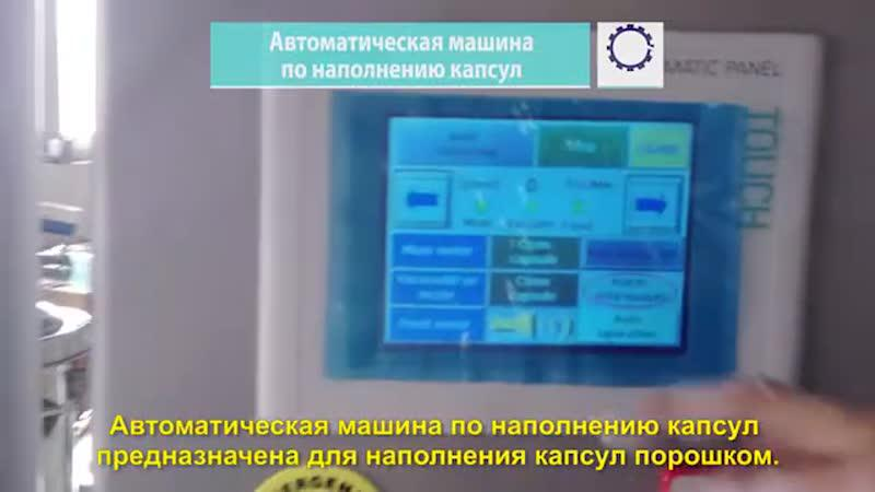 Автоматическая машина по наполнению капсул