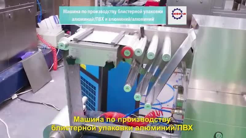 Машина по производству блистерной упаковки алюминий/ПВХ и алюминий/алюминий