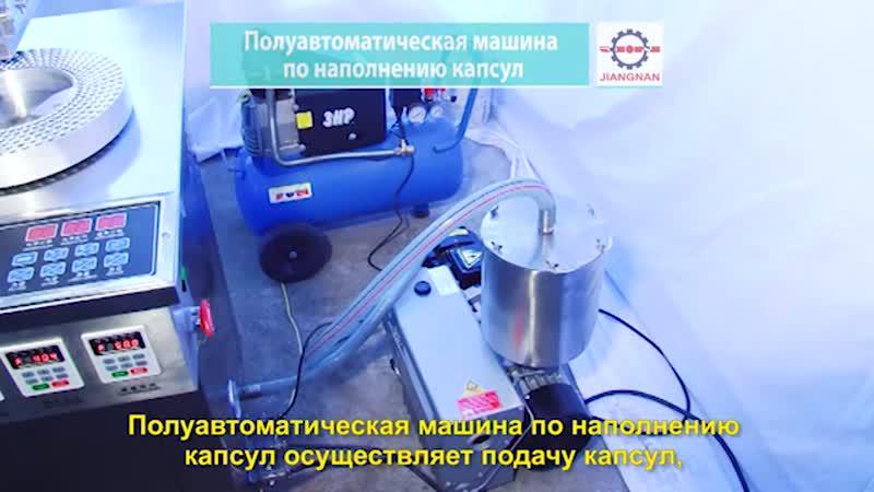 Полуавтоматическая машина по наполнению капсул