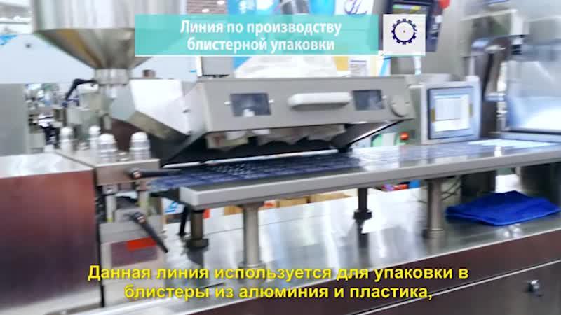 Линия по производству блистерной упаковки