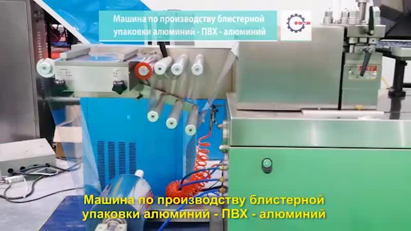 Машина по производству блистерной упаковки алюминий - ПВХ - алюминий