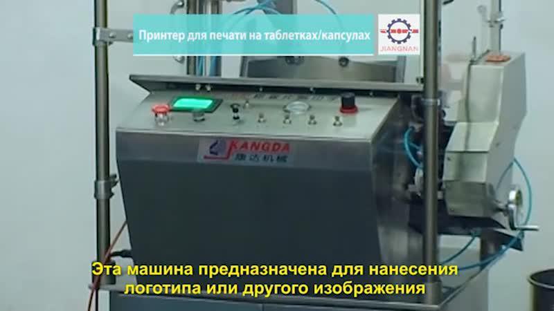Принтер для печати на таблетках/капсулах