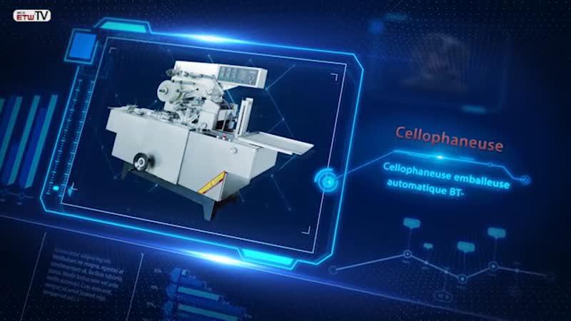 Целлофано-оберточная машина