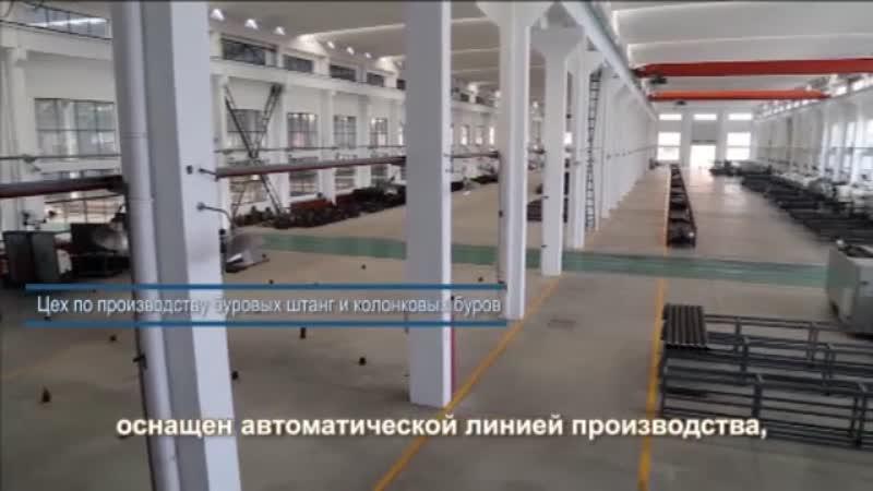 Цех по производству буровых штанг и колонковых буров