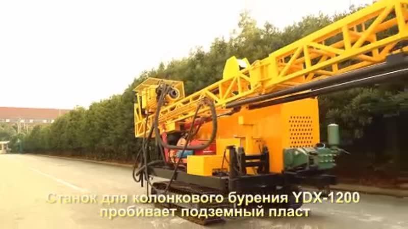 Станок для колонкового бурения YDX-1200