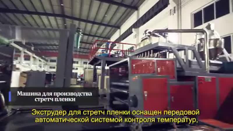 Машина для производства стрейч-пленки