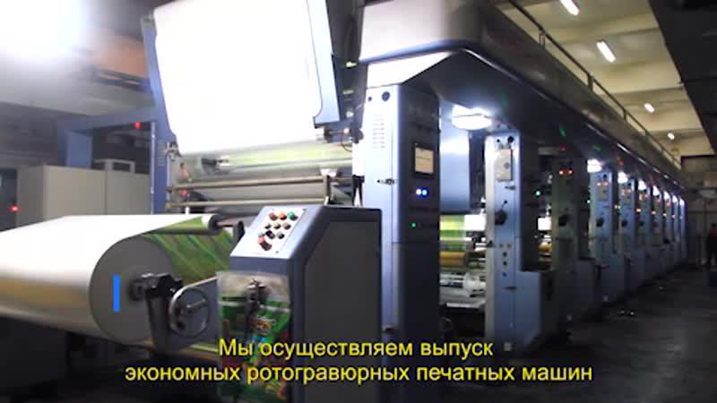 Ротогравюрная печатная машина