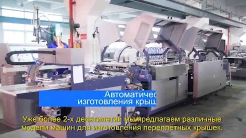 Автоматическая машина для изготовления крышек твёрдого переплёта