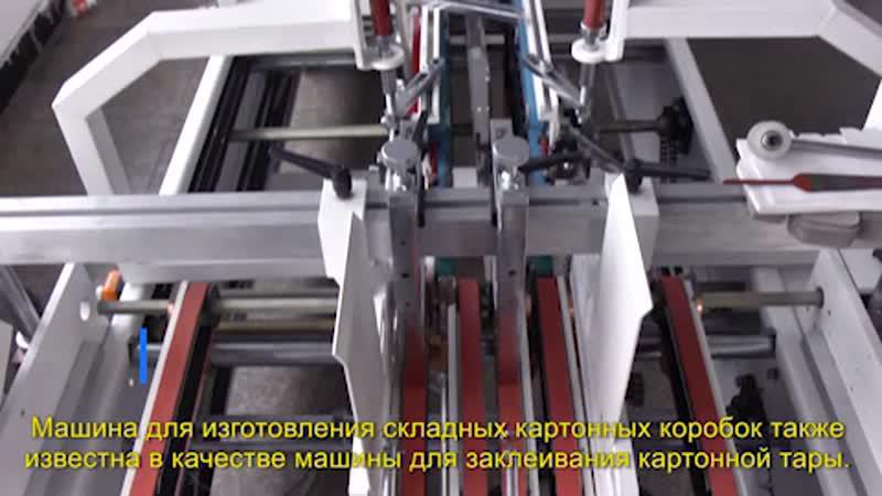 Машина для изготовления складных картонных коробок