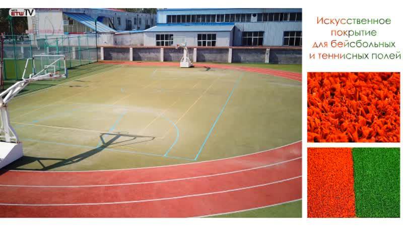 Искусственное покрытие для бейсбольных и теннисных полей