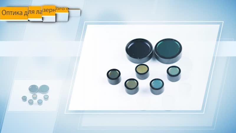 Оптика для лазерного оборудования