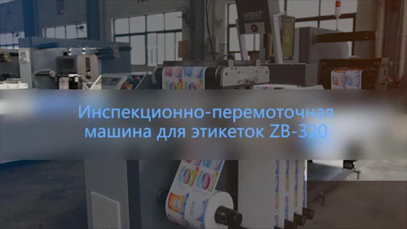 Инспекционная машина для этикеток