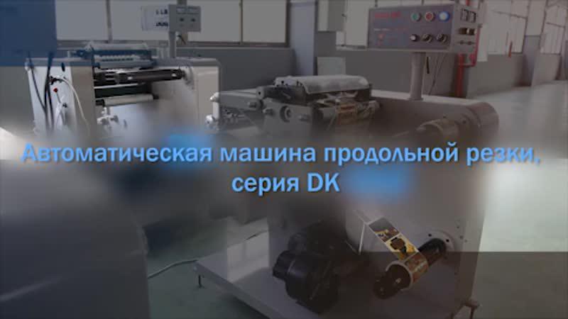 Автоматическая машина для продольной резки
