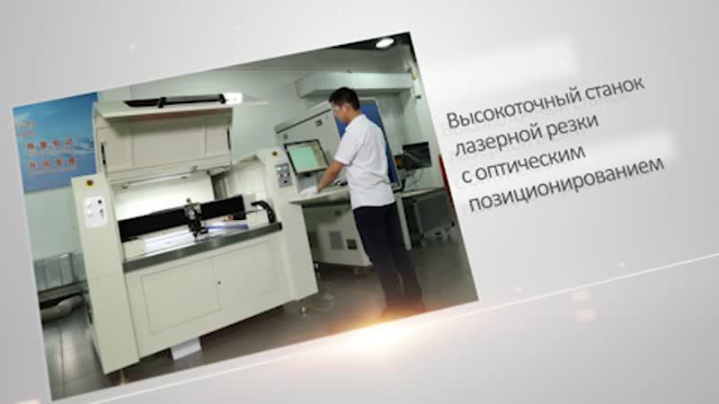 высокоточный станок лазерной резки с оптическим позиционированием