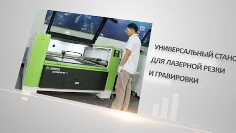 Универсальный станок для лазерной резки и гравировки