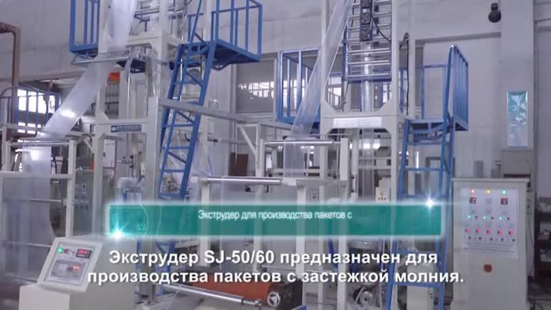 Экструдер для производства пакетов с застежкой молния из рукавной пленки SJ-50/60