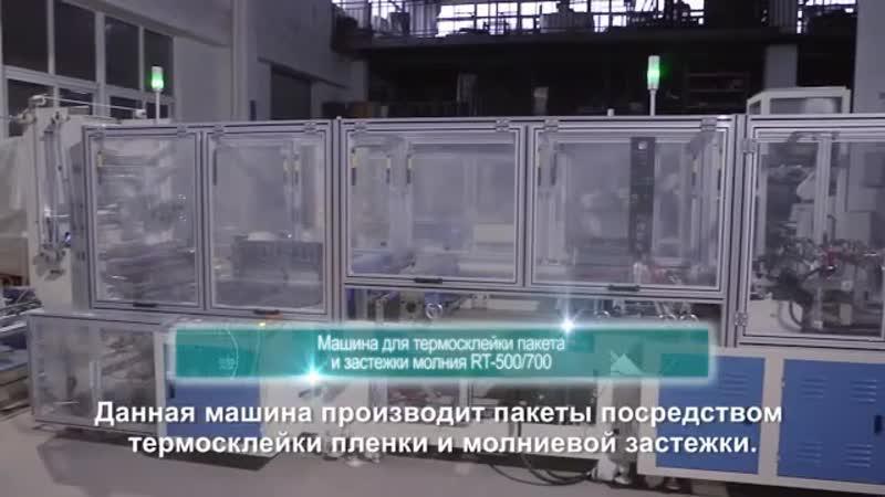Машина для термосклейки пакета и застежки молния RT-500/700