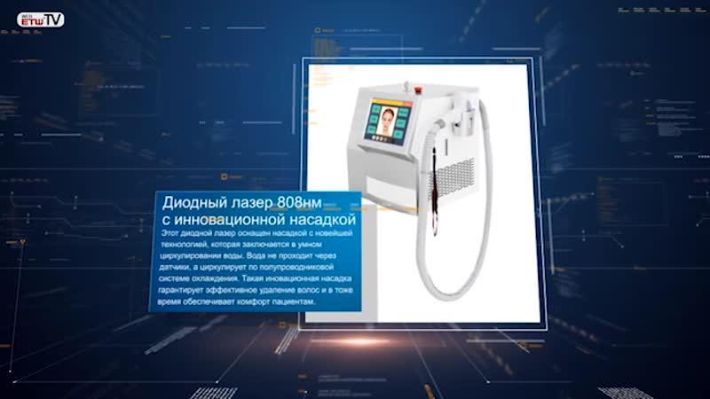 Диодный лазер 808нм с инновационной насадкой