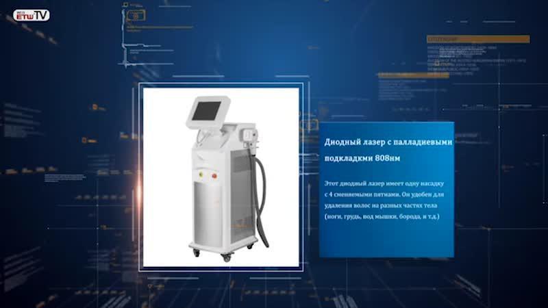 Диодный лазер с палладиевыми подкладкми 808нм