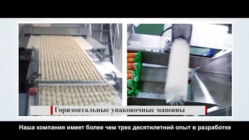 Горизонтальные упаковочные машины
