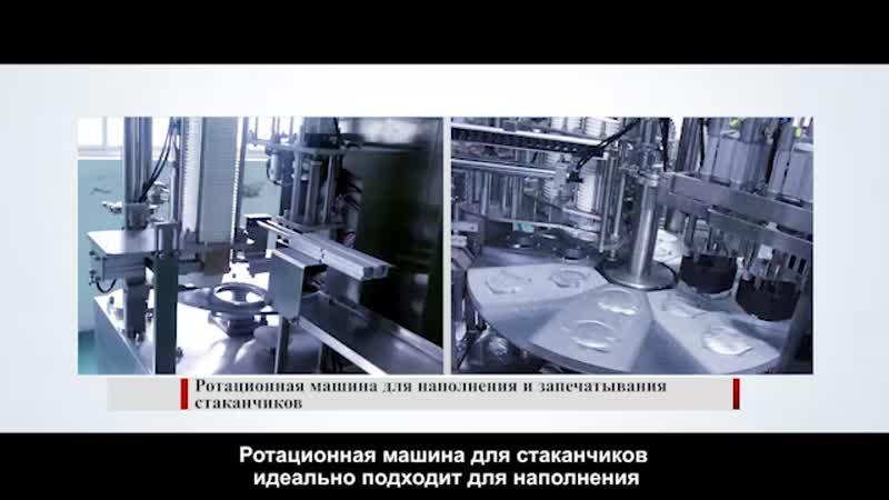 Машина для наполнения и запайки стаканчиков