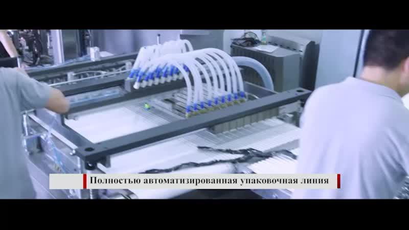 Полностью автоматизированная упаковочная линия