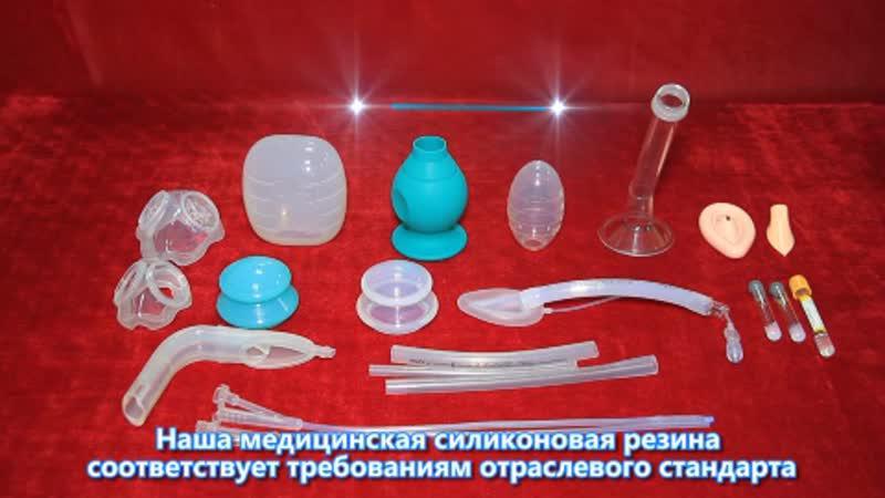 Медицинская силиконовая резина