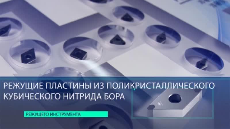 Режущие пластины из поликристаллического кубического нитрида бора