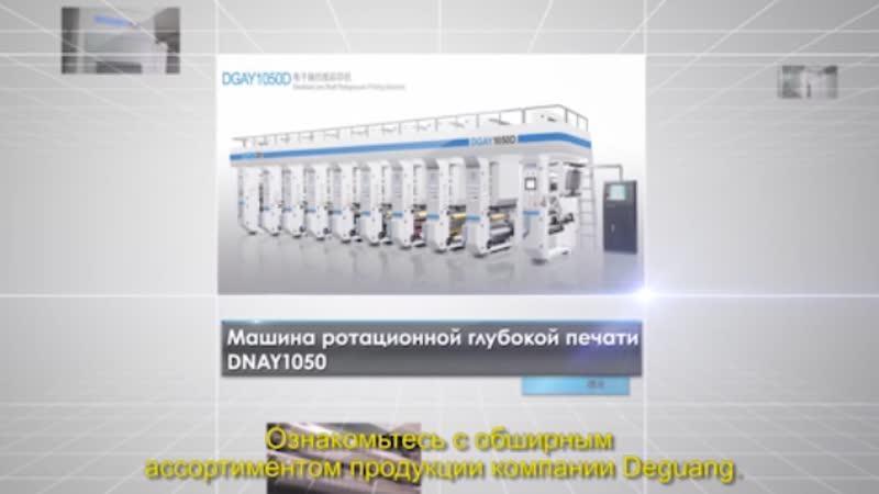 Машина ротационной глубокой печати DNAY1050A
