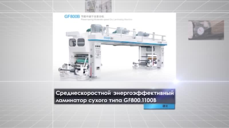 Среднескоростной энергоэффективный ламинатор сухого типа GF800.1100B