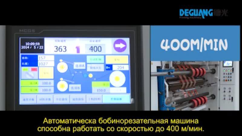 Автоматическа бобинорезательная машина