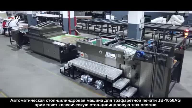 Автоматическая стоп-цилиндровая машина для трафаретной печати JB-1050AG