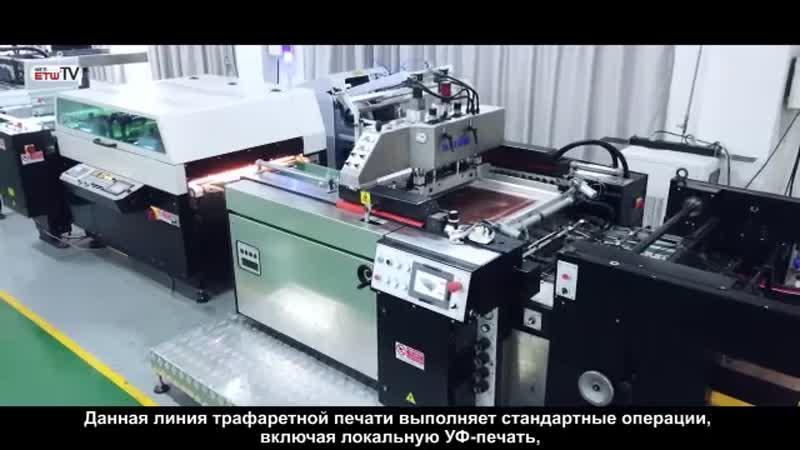 Автоматическая машина для трафаретной печати JS-720